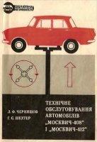 Техническое обслуживание автомобилей Москвич-408 и Москвич-412.