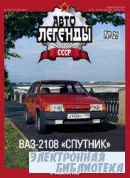 Автолегенды СССР. Выпуск 21. ВАЗ-2108 «Спутник»