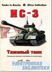 Тяжелый танк ИС-3 Техническое описание и инструкция по эксплуатаци