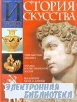 История искусства всех времен и народов. Т. 1