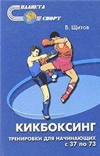 Кикбоксинг. Тренировки для начинающих с 37 по 73