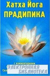 Хатха Йога Прадипика