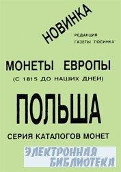 Монеты Европы с 1815 г. до наших дней - Монеты Польши 1815-1991гг.