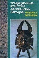 Традиционные культуры африканских народов: прошлое и настоящее