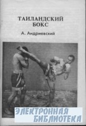 Таиландский бокс