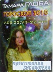 Гороскоп 2010 ЛЕВ
