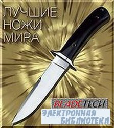 Лучшие ножи мира. Blade-Tech, 2009