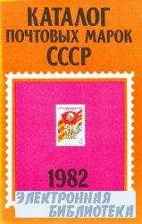 Каталог почтовых марок СССР 1982 года.