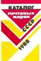 Каталог почтовых марок СССР 1988 года.