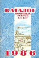 Каталог почтовых марок СССР 1986 год.