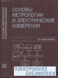 Основы метрологии и электрические измерения