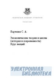 Экономические теории и школы (история и современность): Курс лекций