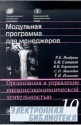 Организация и управление внешнеэкономической деятельностью: 17-модульная пр ...