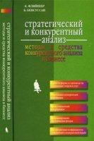 Стратегический и конкурентный анализ. Методы и средства конкурентного анали ...