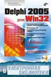 Delphi 2005 для Win32. Наиболее полное руководство