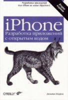 iPhone Разработка приложений с открытым кодом