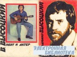 В. Высоцкий поэт и актер