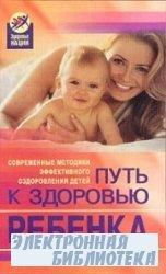 Путь к здоровью ребенка. Современные методики эффективного оздоровления дет ...