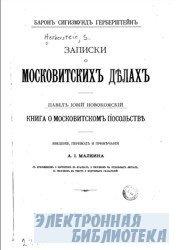 Записки о Московитских делах
