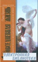 Повседневная жизнь древнегреческих женщин в классическую эпоху