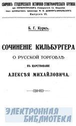 Сочинение Кильбургера о русской торговле в царствование Алексея Михайловича