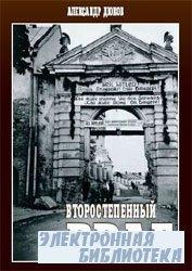 Второстепенный враг: ОУН, УПА и решение «еврейского вопроса»