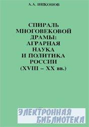 Спираль многовековой драмы: аграрная науки и политика России (XVIII-XX вв.).