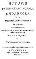 История губернского города Смоленска от древнейших времен до 1804 года