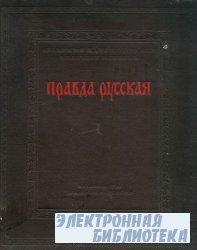 Русская Правда. Тексты (академическое издание)