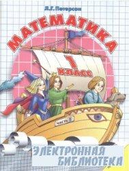Учебник по математике для 1 класса