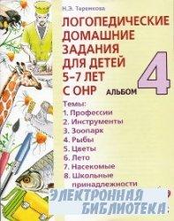 Логопедические домашние задания для детей 5-7 лет с ОНР. Альбом 4