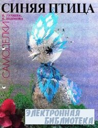Синяя птица. Самоделки