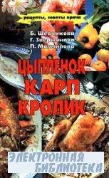 Цыпленок, карп, кролик. Блюда из белого мяса