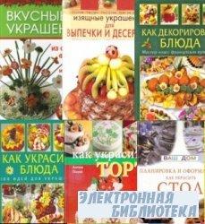 Как украсить блюда - 35 книг