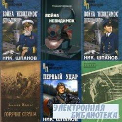 Сборник книг Николая Шпанова