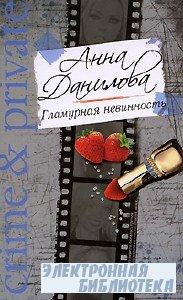 Анна Данилова.  Гламурная невинность