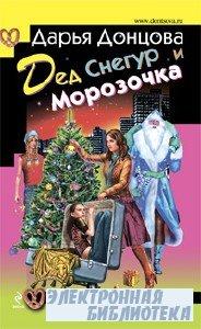 Дарья Донцова.  Дед Снегур и Морозочка