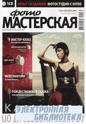 Фотомастерская №12 2009