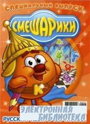 Смешарики. Спец. выпуски 2009