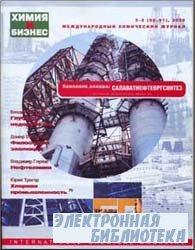 Химия и бизнес № 2-3  2008