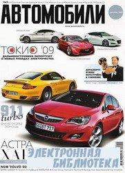 Автомобили №12  2009