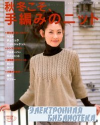 Lady Boutique Series №2720, 2008 Welcome autumn and winter, hand-crocheted  ...