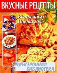 Вкусные рецепты № 12 2009