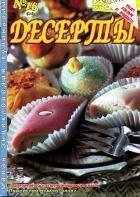 Десерты (