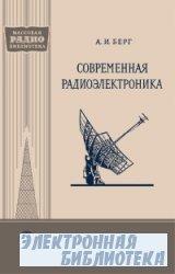Современная радиоэлектроника и перспективы ее развития