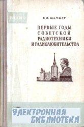 Первые годы советской радиотехники и радиолюбительства