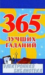 365 лучших гаданий