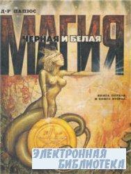 Черная и белая магия 1-2 книга