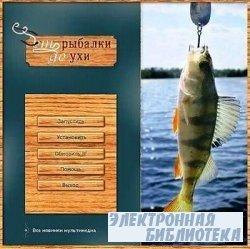 От рыбалки до ухи. Мультимедийная энциклопедия