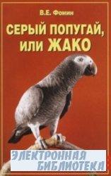 Серый попугай, или жако